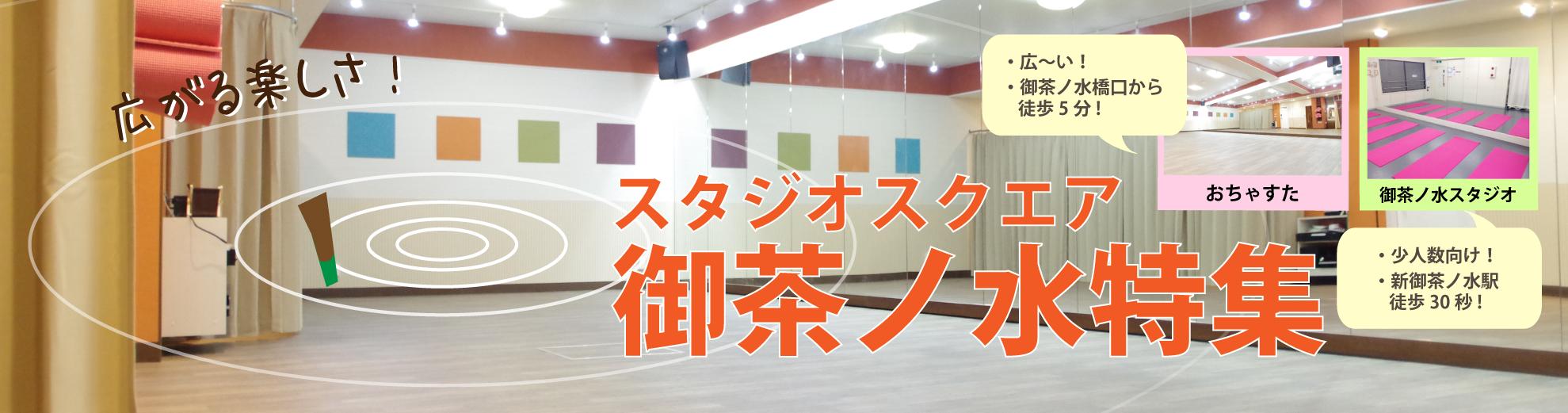 御茶ノ水 レンタルスタジオ