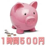 レンタルスタジオ500円