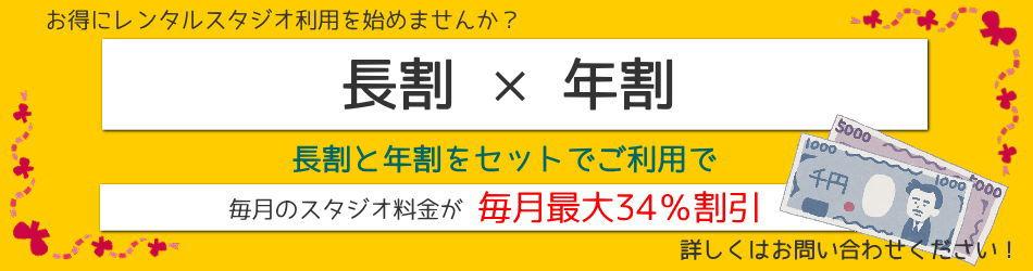 御茶ノ水スタジオ 長割・年割 キャンペーン実施中