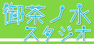 御茶ノ水駅のレンタルスタジオ