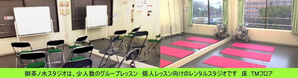 ダンスの練習場、個人レッスン、少人数グループレッスン場所を探している定期レッスンで使用したい先生向けのレンタルスタジオです