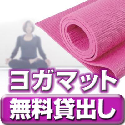 御茶ノ水駅 レンタルスタジオ  『御茶ノ水レンタルスタジオ』ではヨガマットを無料で貸出しています。