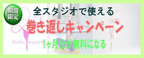 御茶ノ水スタジオ キャンペーン