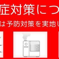 御茶ノ水レンタルスタジオコロナウイルス対策,お茶の水ダンススタジオ,