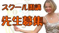 御茶ノ水レンタルスタジオ ヨガ教室 スクール開講 先生募集