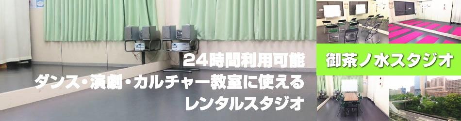 御茶ノ水スタジオは、ダンス・ヨガ・演劇・語学・ボーカルレッスンに使えるレンタルスタジオです