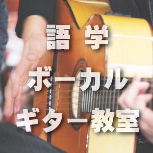 お茶の水 御茶ノ水駅のギター教室向けのリハーサルスタジオとして利用できる貸しスペース