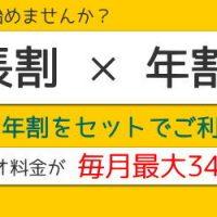 年割・長割 お茶の水レンタルスタジオキャンペーン
