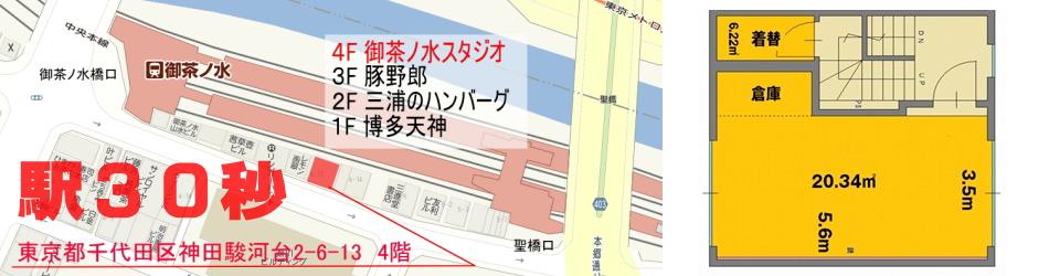 御茶ノ水駅30秒の駅近いレンタルスタジオ