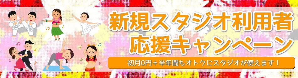 スタートアップキャンペーン お茶の水レンタルスタジオ
