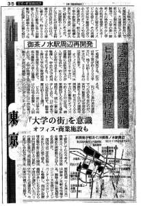 日経新聞 御茶ノ水駅 開発